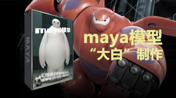 Maya超能陆战队大白模型制作