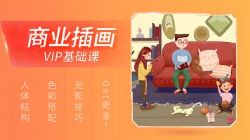 轻备学院商业插画VIP基础课—插画/板绘/手绘/CG插画/设计