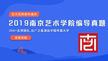 2019南京艺术学院传媒类真题