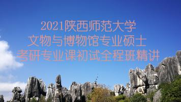 2021陕西师范大学文博综合348考研专业课精讲全程班
