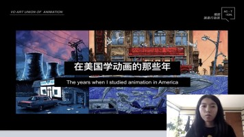 V live 13【动画讲座】在美国学动画的那些年