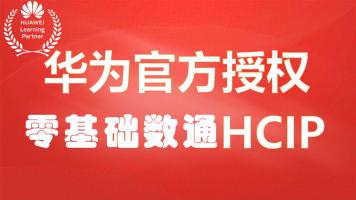 华为认证数通 HCIP 2020就业认证专题(路由交换)
