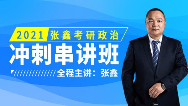 2021张鑫考研政治冲刺班