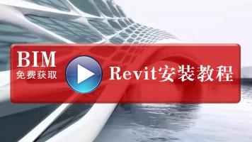 BIM软件安装 如何安装revit软件 revit安装方法
