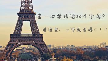 第一次学法语26个字母