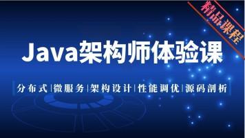 Java/架构师/分布式/微服务/源码剖析/架构设计/性能调用/JVM