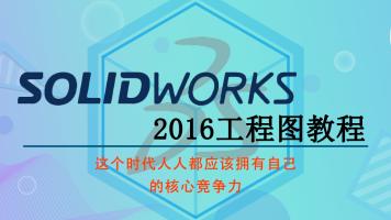 SolidWorks2016工程图教程