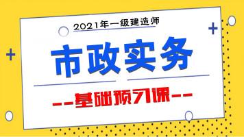 【游一男】2021年一建一级建造师市政实务基础预习课