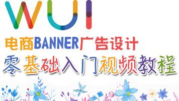 【吴刚大讲堂】电商Banner广告设计零基础入门标准视频教程