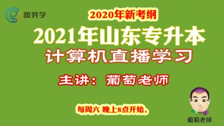 2021年山东专升本计算机(含新考纲简答题等) 每周六20点开始