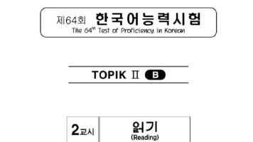 韩国语等级考试Ⅱ64届阅读