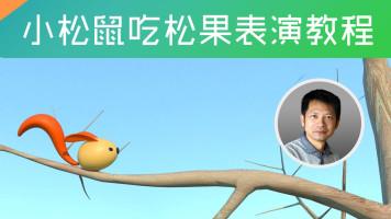 小松鼠吃松果_动画跟随表演_Maya