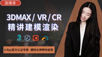 3DMAX高级建模渲染公开课(V-Ray/corona/VR/CR/FS超写实效果图)