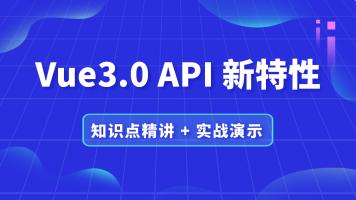 Vue3.0新特性全面解读
