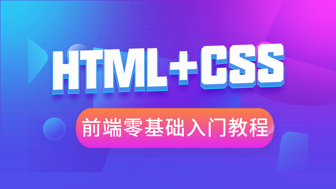 Web前端零基础到高薪就业之html/css教程