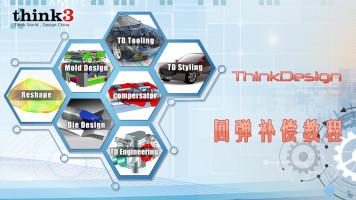 第一期-ThinkDesign回弹补偿实用教程【think3】
