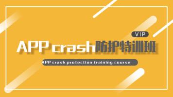 APP crash防护特训班