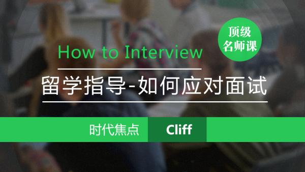 留学指导-如何应对面试-时代焦点Cliff