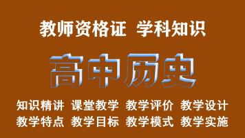 教师资格证(高中历史)