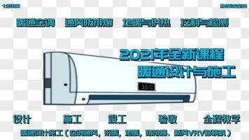 暖通设计施工(空调通风、采暖、地暖.防排烟、新风.VRV 多联机)