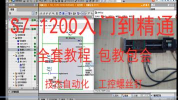 西门子1200入门到精通西门子PLC编程教程