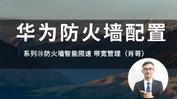 华为防火墙配置自学视频教程系列⑳防火墙智能限速带宽管理-肖哥