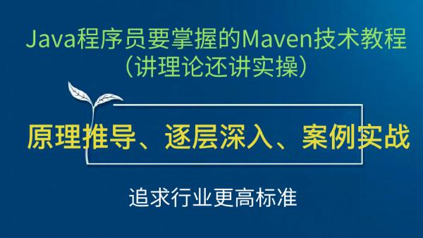 Java程序员要掌握的Maven技术教程