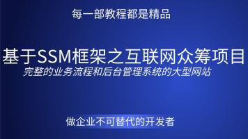 (经典绝版)基于SSM框架之互联网众筹项目