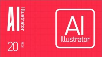 AI软件基础课-平面设计/电商美工/UI设计