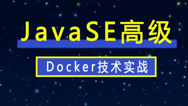 Docker技术实战