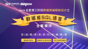 数据库SQL语言全套精讲【百战程序员】