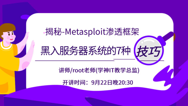 揭密-Metasploit渗透框架黑入服务器系统的7种技巧