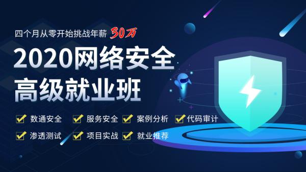 网络安全/服务安全/代码安全/渗透测试【千锋教育】
