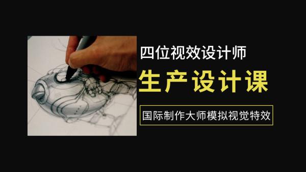 国际模型概念设计大师课