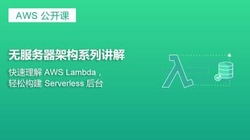无服务器架构系列讲解 - Lambda + API Gateway