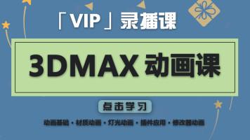 【水晶石教育】3DMAX动画精品录播课【VIP】
