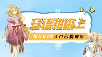 日语N5初级上VIP班