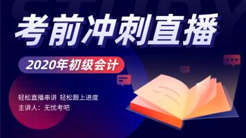 2020年初级会计职称考前冲刺免费直播课,初级会计实务+经济法