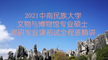 2021中南民族大学文博综合348考研专业课精讲全程班