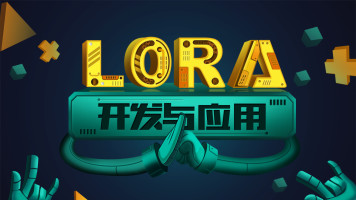 LoRa无线通信开发实战