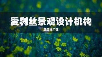 爱利丝景观设计机构品牌推广课
