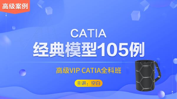 CATIA经典模型105例(三维建模/建模思路/难易错点剖析)