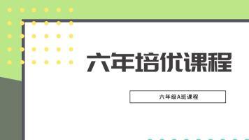 小学六年级课程【金桥教育】