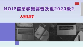 NOIP信息学奥赛普及组2020级2