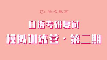 日语考研复试训练营