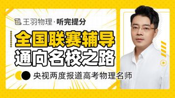 2021全国名校校考系统复习(物理竞赛暑假班)-王羽物理