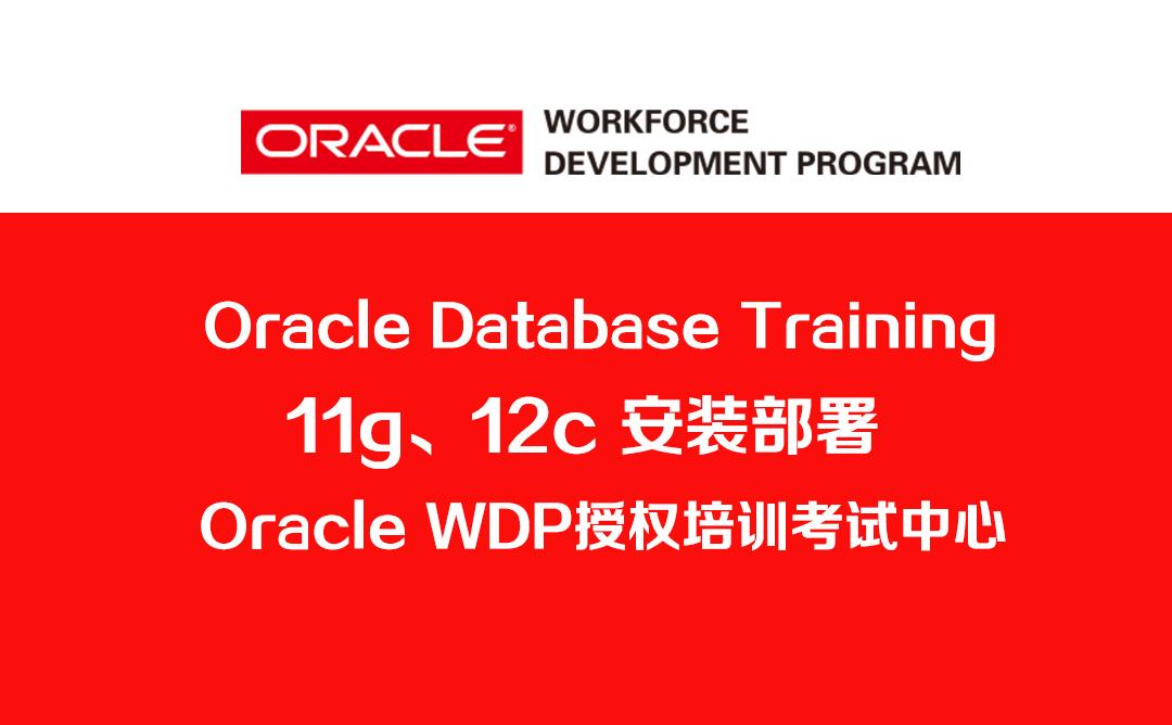 Oracle培训/OCP/OCM/OCA/ 数据库培训/11g12c版本/运维/云计算
