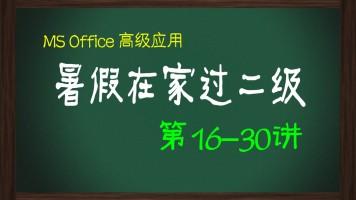 科杰教育计算机二级MS Office 试题解析(2)