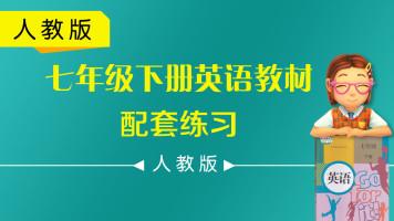 【人教公开课】初中英语七年级下册(初一)教材配套练习课