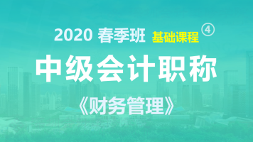 2020中级会计职称-财务管理-春季班-基础课